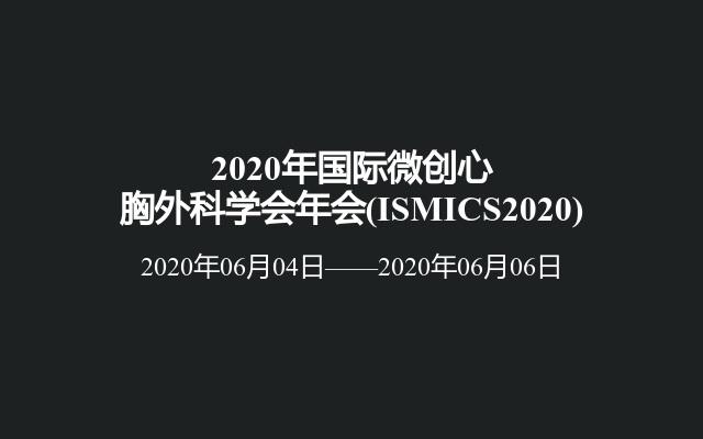 2020年国际微创心胸外科学会年会(ISMICS2020)