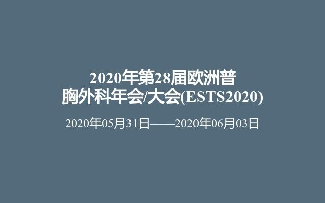 2020年第28届欧洲普胸外科年会/大会(ESTS2020)