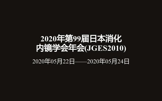 2020年第99届日本消化内镜学会年会(JGES2010)