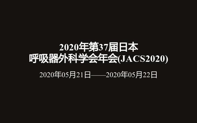 2020年第37届日本呼吸器外科学会年会(JACS2020)
