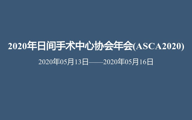 2020年日间手术中心协会年会(ASCA2020)