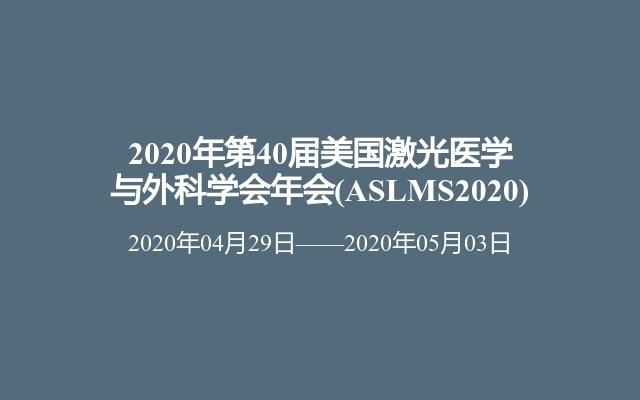 2020年第40届美国激光医学与外科学会年会(ASLMS2020)