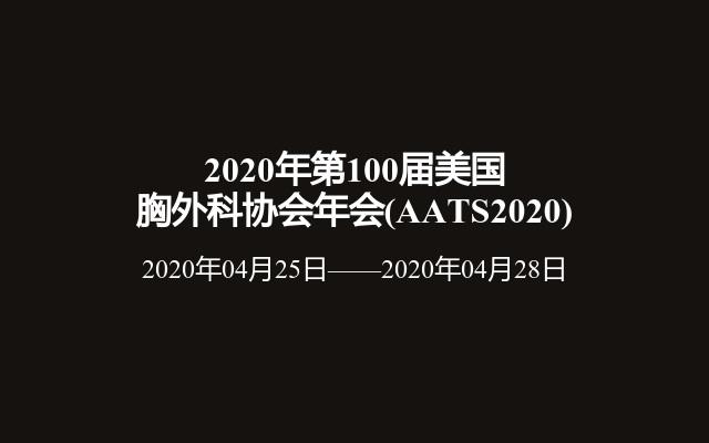 2020年第100届美国胸外科协会年会(AATS2020)