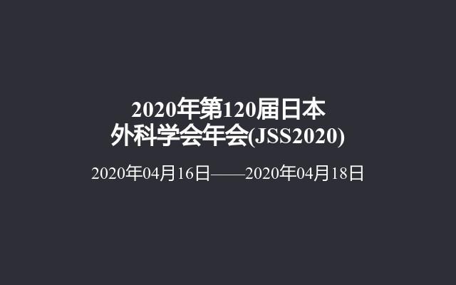 2020年第120届日本外科学会年会(JSS2020)