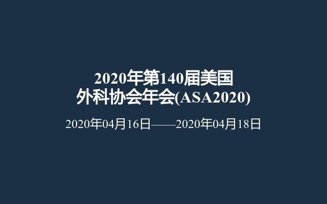 2020年第140届美国外科协会年会(ASA2020)
