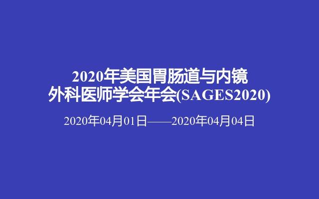 2020年美国胃肠道与内镜外科医师学会年会(SAGES2020)