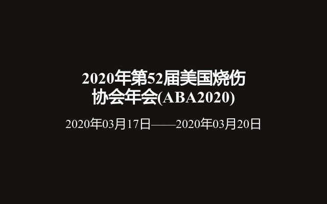 2020年第52届美国烧伤协会年会(ABA2020)