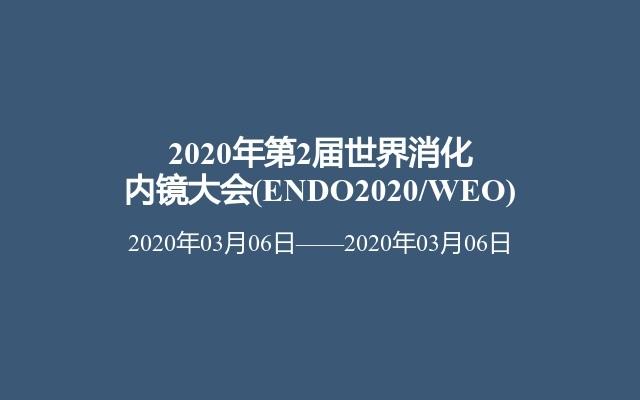 2020年第2届世界消化内镜大会(ENDO2020/WEO)