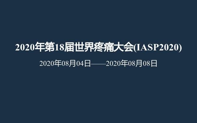 2020年第18届世界疼痛大会(IASP2020)