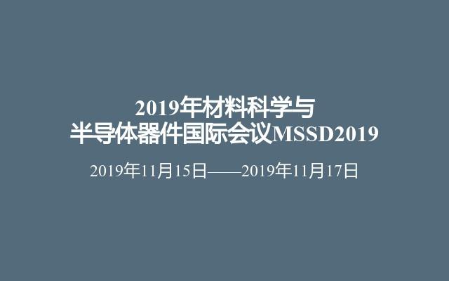 2019年材料科学与半导体器件国际会议MSSD2019