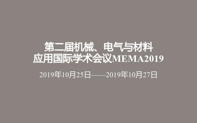 第二届机械、电气与材料应用国际学术会议MEMA2019