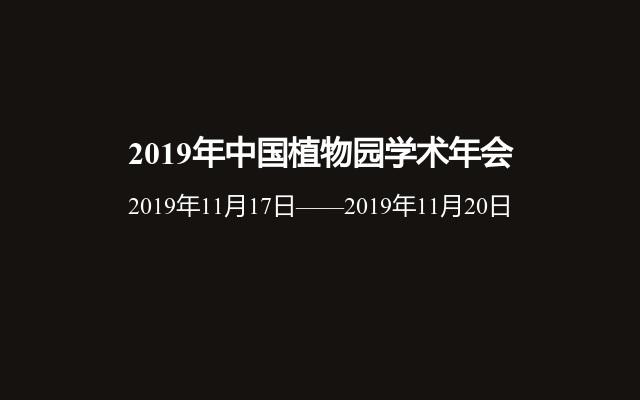 2019年中国植物园学术年会