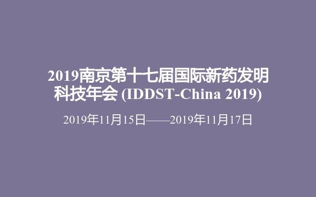 2019南京第十七届国际新药发明科技年会(IDDST-China 2019)