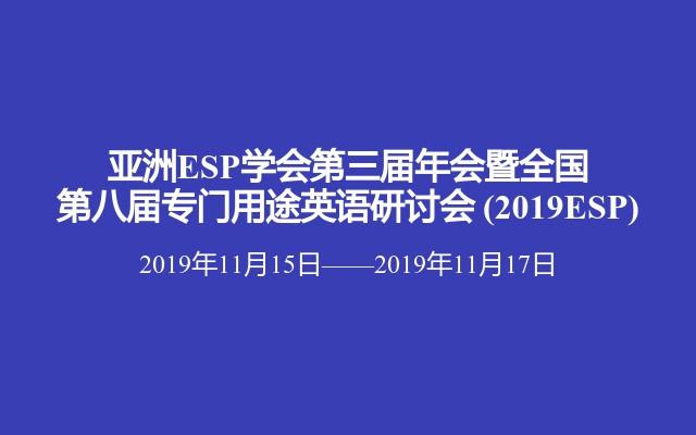 亚洲ESP学会第三届年会暨全国第八届专门用途英语研讨会(2019ESP)