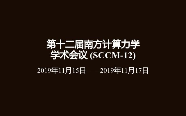 第十二届南方计算力学学术会议(SCCM-12)