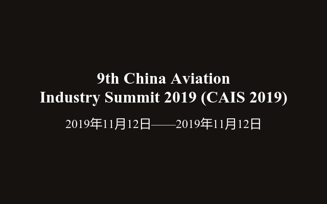 9th China Aviation Industry Summit 2019(CAIS 2019)
