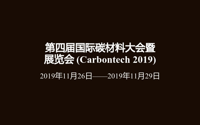 第四届国际碳材料大会暨产业展览会 ——碳纤维及其复合材料论坛