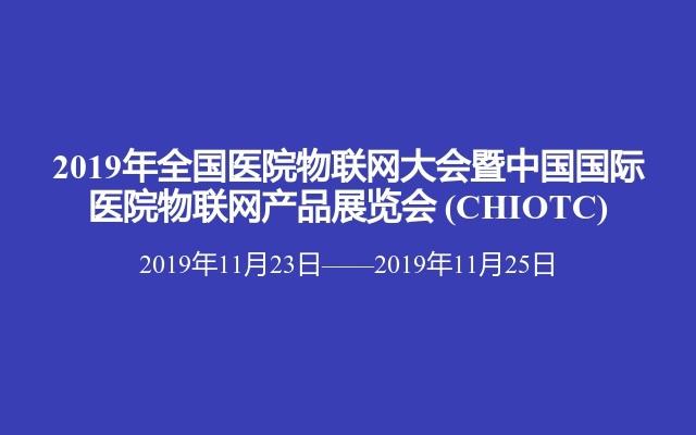 2019年全國醫院物聯網大會暨中國國際醫院物聯網產品展覽會?(CHIOTC)