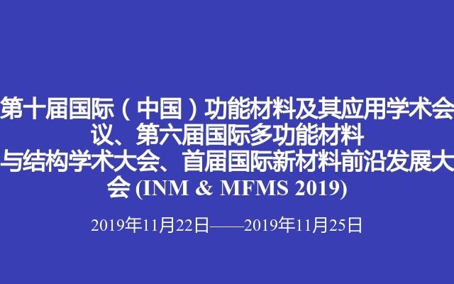 第十屆國際(中國)功能材料及其應用學術會議、第六屆國際多功能材料與結構學術大會、首屆國際新材料前沿發展大會?(INM & MFMS 2019)