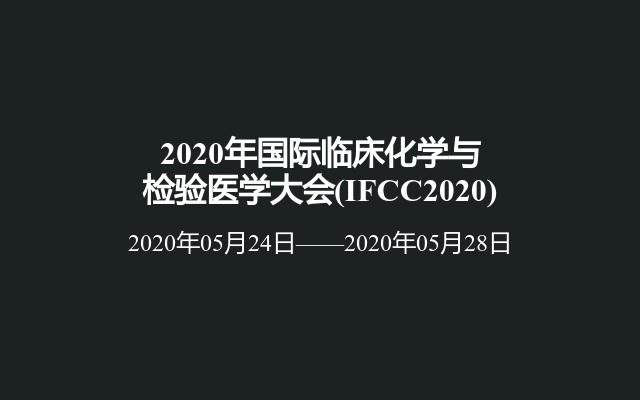 2020年世界临床化学与查验医学大会(IFCC2020)