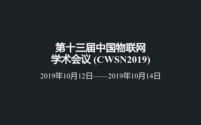 第十三届中国物联网学术会议(CWSN2019)