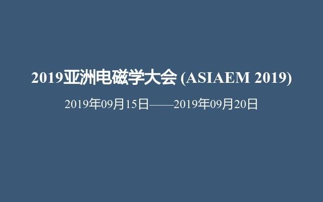 2019亚洲电磁学大会(ASIAEM 2019)