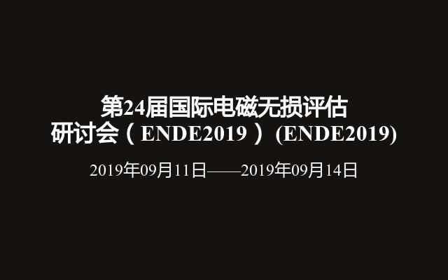 第24届国际电磁无损评估研讨会(ENDE2019)(ENDE2019)