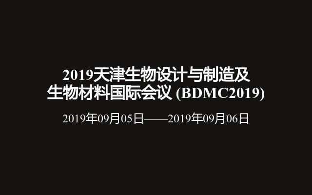 2019天津生物设计与制造及生物材料国际会议(BDMC2019)