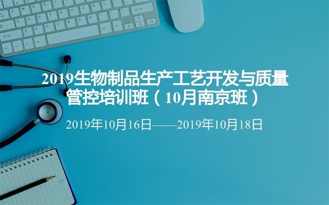 2019生物制品生产工艺开发与质量管控培训班(10月南京班)