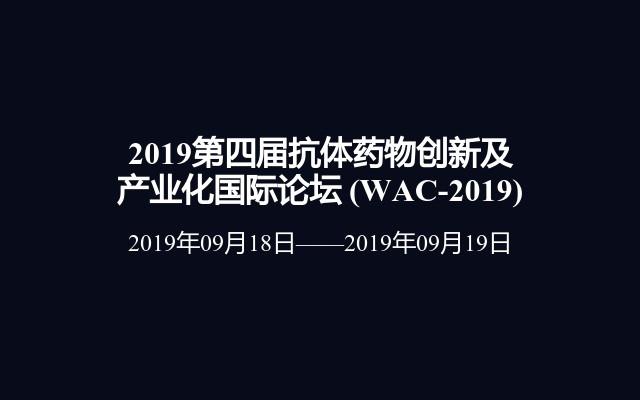 2019第四届抗体药物创新及产业化国际论坛(WAC-2019)