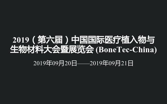 2019(第六届)中国国际医疗植入物与生物材料大会暨展览会(BoneTec-China)