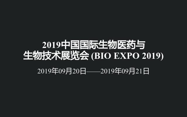2019中国国际生物医药与生物技术展览会?(BIO EXPO 2019)