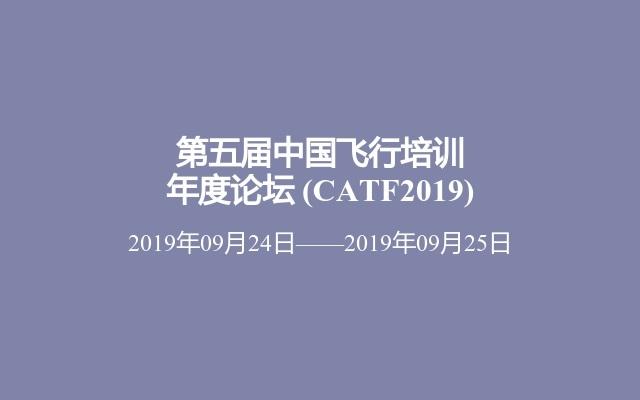 第五届中国飞行培训年度论坛(CATF2019)