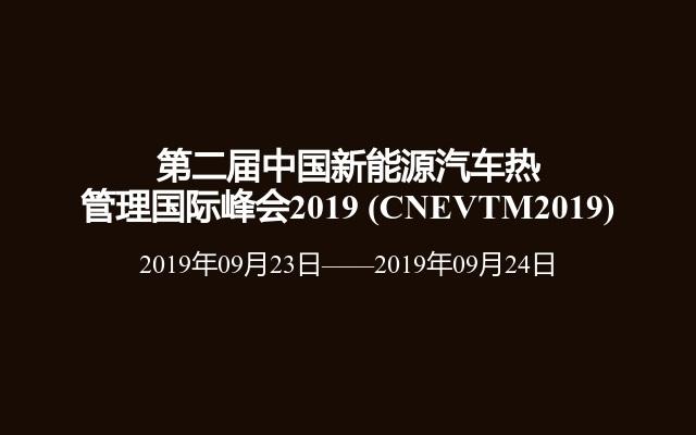 第二届中国新能源汽车热管理国际峰会2019(CNEVTM2019)