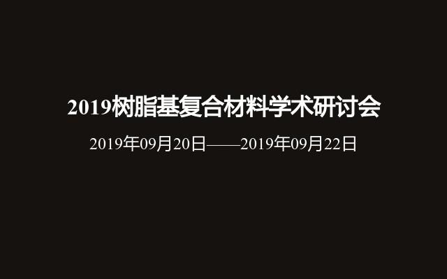 2019树脂基复合材料学术研讨会