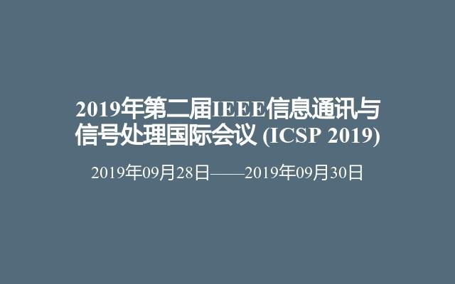 2019年第二届IEEE信息通讯与信号处理国际会议(ICSP 2019)