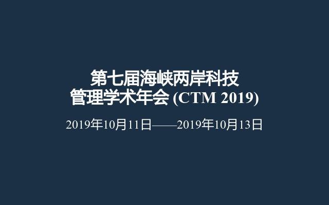 第七届海峡两岸科技管理学术年会(CTM 2019)