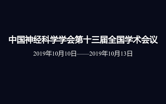 中国神经科学学会第十三届全国学术会议