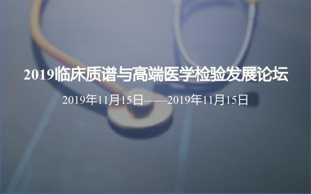 2019臨床質譜與高端醫學檢驗發展論壇