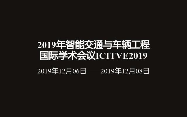 物流会议2019年12月有哪些?