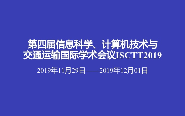 第四屆信息科學、計算機技術與交通運輸國際學術會議ISCTT2019