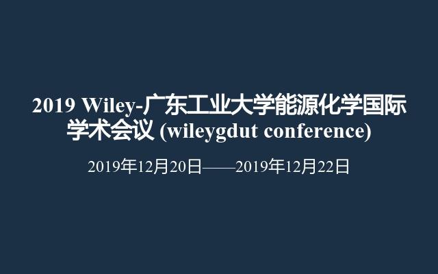 广州近期关于材料的会议有哪些