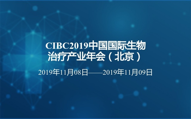 CIBC2019中國國際生物治療產業年會(北京)