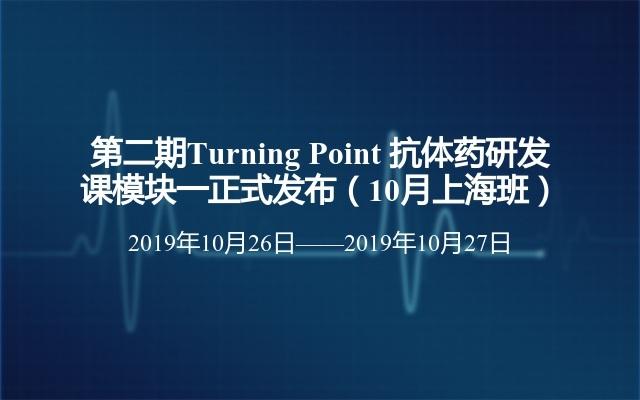 第二期Turning Point 抗体药研发课模块一正式发布(10月上海班)