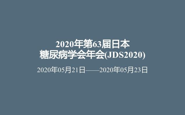 2020年第63届日本糖尿病学会年会(JDS2020)
