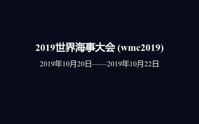 2019世界海事大会(wmc2019)
