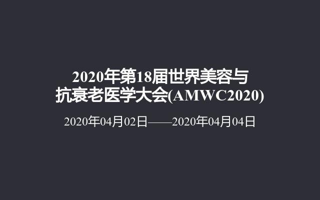 2020年第18届世界美容与抗衰老医学大会(AMWC2020)
