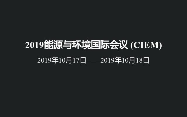 2019能源与环境国际会议(CIEM)