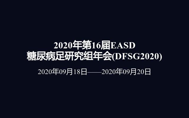 2020年第16届EASD糖尿病足研究组年会(DFSG2020)