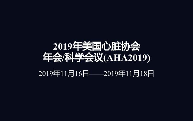2019年美国心脏协会年会/科学会议(AHA2019)